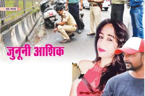 junini aashiq hindi crime