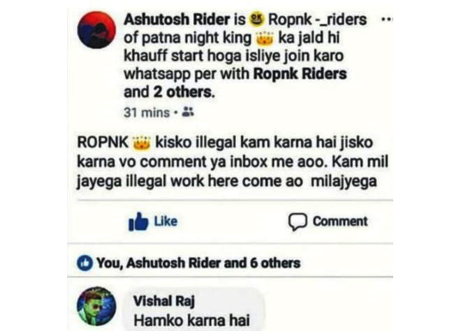 crime story patna biker gang offer jobs on social