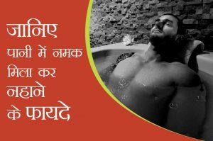 bath tips naturopathy