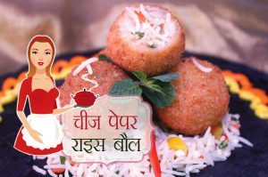 cheese-paper-ball-rice-recipe-hindi