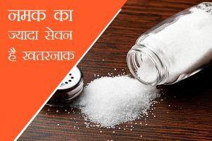 excess consumption of salt is dangerous