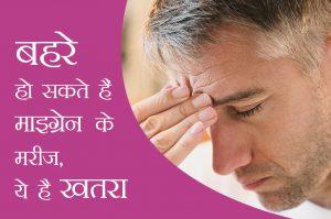 migraine patient could be deaf