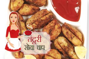 tandoori soya chap recipe hindi