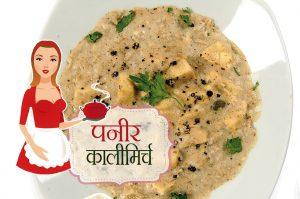 paneer kalimirch recipe hindi