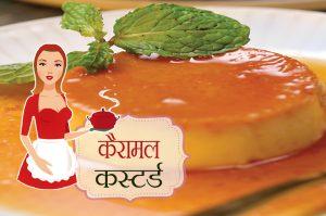 caramel custard recipe hindi indian