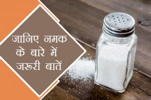important facts of salt