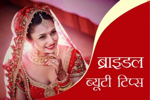 bridal beauty tips