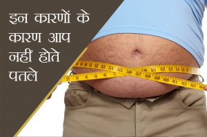 reason for weight hike