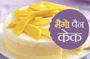 mango pan cake