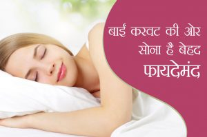 health benefits of sleeping by left side