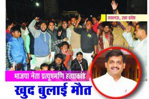 murder mystery of bjp leader pratyushmani