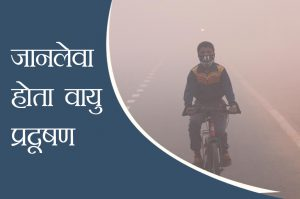 air pollution killing 70 lakh people