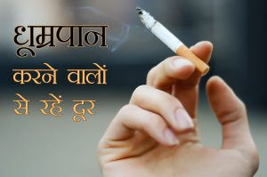 stay away from smokers