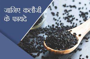 health benefits of kalaunji nigella seeds