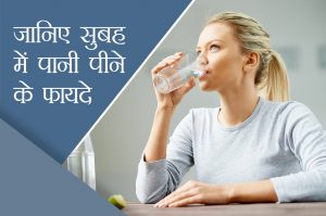 health benefits of drinking water at morning