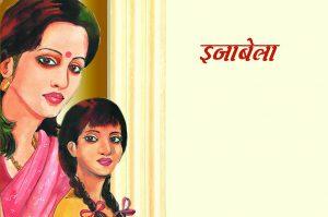 hindi story isabella