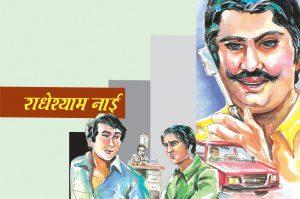hindi story radheshyam nai
