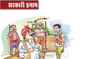 hindi story sarkari inam