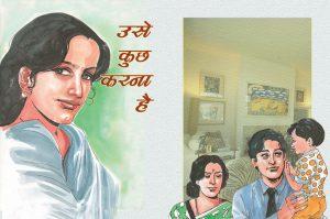 hindi story use kuch karna hai