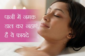 health benefits of bathing in salted water