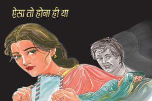 hindi story aisa to hona hi tha