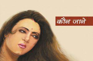 hindi story kaun jaane