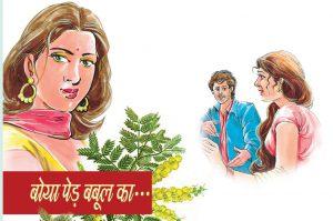 hindi story boya ped babul ka