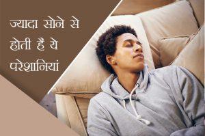 excess sleep may make you sick