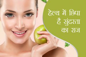 health is important for beautiful look
