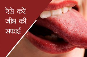 easy tongue cleaning tips
