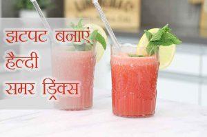 summer drinks