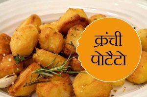 crunchy-potato