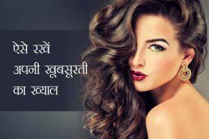 beauty-tip