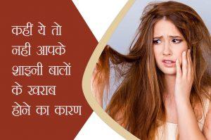 shiny hair problem