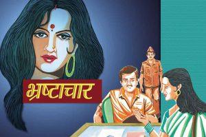 bharshtachar