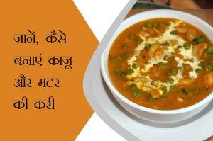 kaju-curry