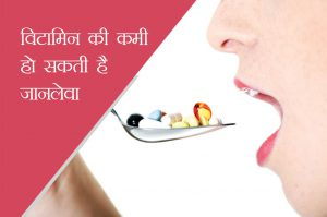 vitamin deficiancy