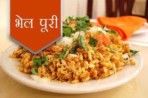 bhel-poori