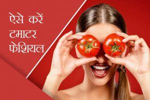 tomato-facial