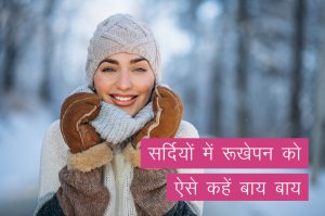 beauty tips for winter