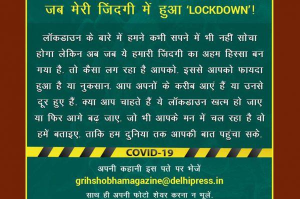 lockdown-banner